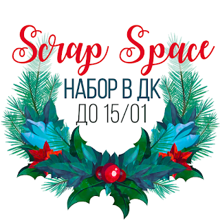 http://scrapspace2016.blogspot.com/2016/12/scrap-space.html#more