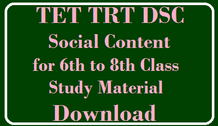 TET TRT DSC Social Studies Content from 6th to 8th Class Study Material Download /2020/01/TET-TRT-DSC-Social-Studies-Content-from-6th-to-8th-Class-Study-Material-Download.html