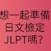想要一起準備JLPT日文檢定嗎?來加入我們的line社群吧