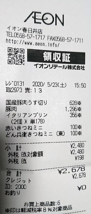 イオン 春日井店 2020/5/23 のレシート