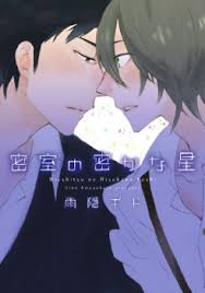 Misshitsu no Hisoka na Hoshi Manga