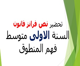 تحضير نص فرانز فانون لغة عربية سنة أولى متوسط، مذكرة درس: