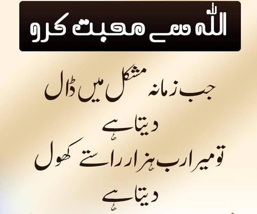 13 Beautiful Islamic Quotes In Urdu Wallpapers Images - Urdu ...