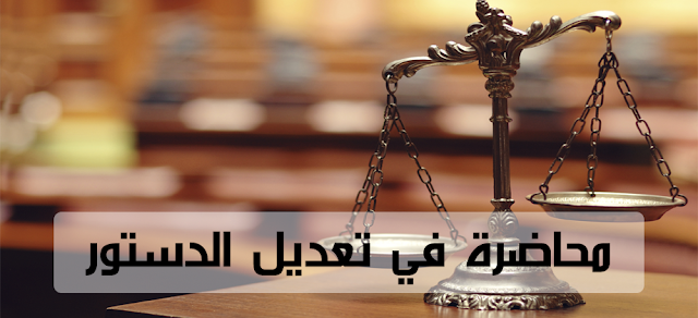محاضرة و في , تعديل , الدستور