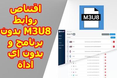 طريقة اقتناص روابط بث القنوات M3U8 من المواقع بدون برنامج فقط عن طريق المتصفح