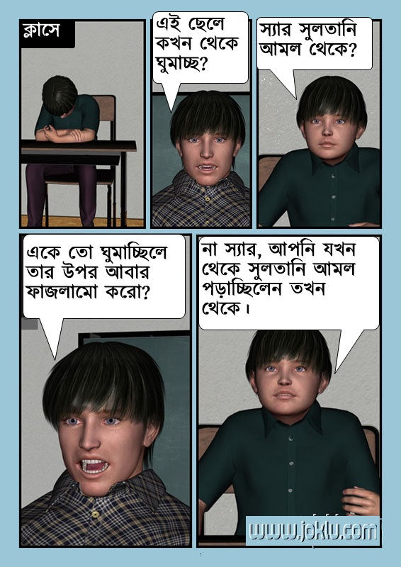 Sleeping student Bengali joke