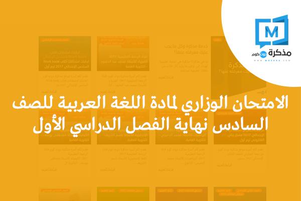 الامتحان الوزاري لمادة اللغة العربية للصف السادس نهاية الفصل الدراسي الأول