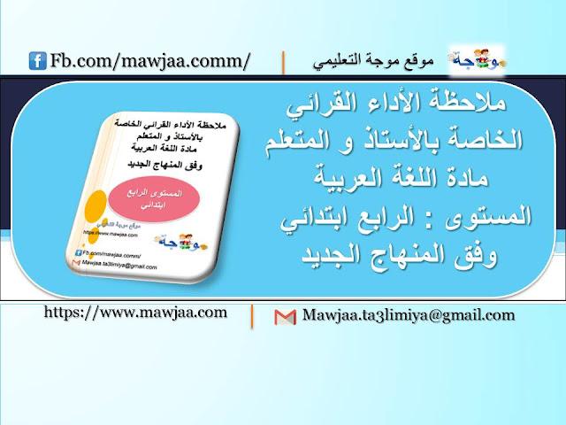 ملاحظة الأداء القرائي الخاصة بالأستاذ و المتعلم مادة اللغة العربية وفق المنهاج الجديد المستوى الرابع ابتدائي
