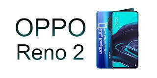 مواصفات هاتف اوبو رينو 2 oppo reno 2