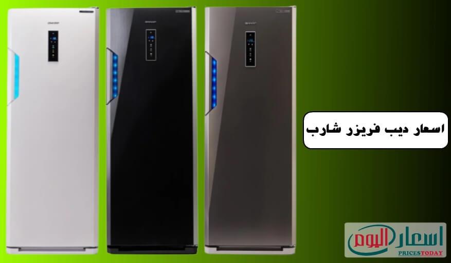 اسعار ديب فريزر شارب 2021 في مصر بجميع انواعها وموديلاتها