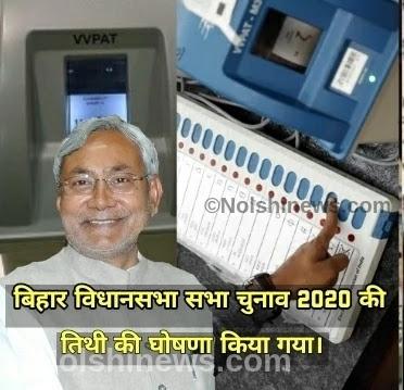 बिहार विधानसभा सभा चुनाव 2020 की तिथी की घोषणा किया गया।