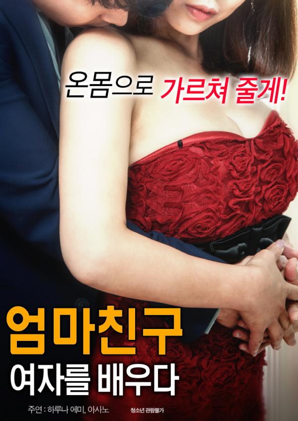 Mom Friend Learn A Girl Full Korea Adult 18+ Movie Online