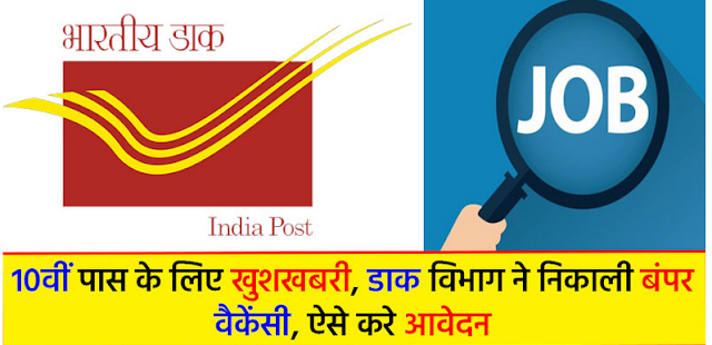 Good news for 10th pass, postal department removed bumper vacancy, apply this way