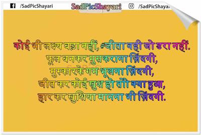 dosti motivational status in hindi