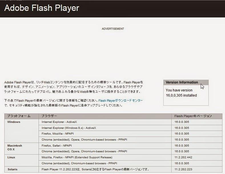 flashplayerがインストールできない  …