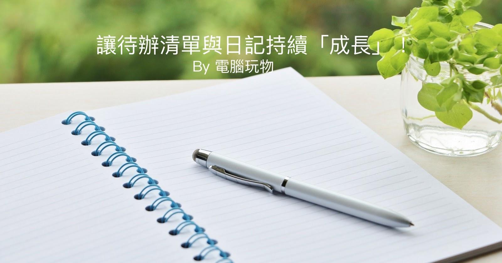 [筆記術-15] 待辦清單不要完成就劃掉,日記不要只寫昨日反省