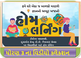 Home Learning Video  For Std 3   DD Girnar / Diksha Portal