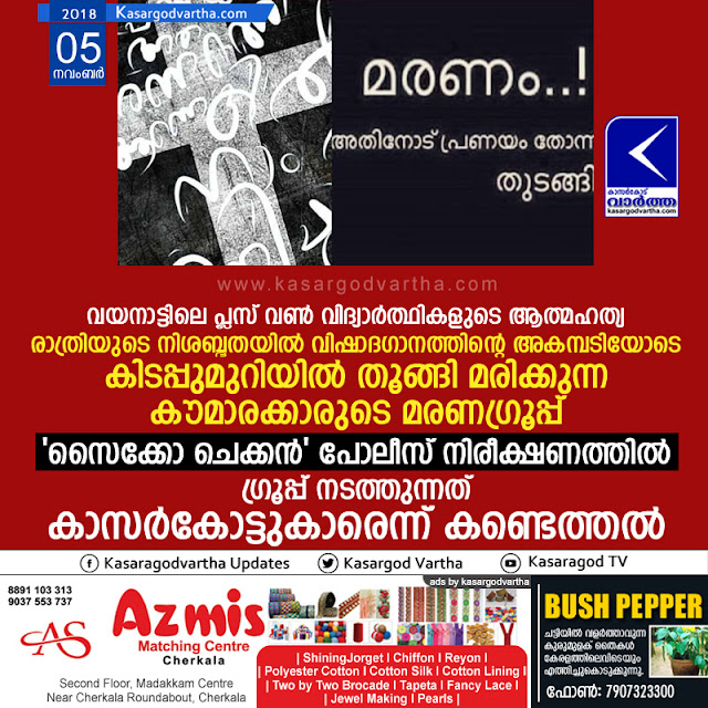 Psycho Chekkan, Group, Social Media, Kasaragod, suicide, Wayanad, news, Top-Headlines, Plus one Students suicide; Police investigation on 'Psycho Chekkan' Group
