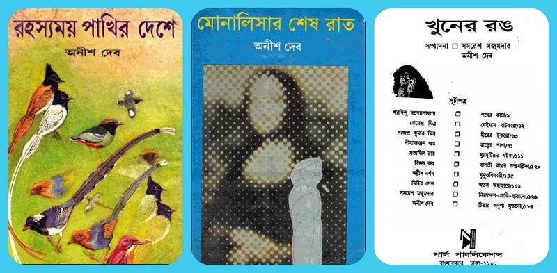 Anish Deb Books Pdf - Pdf Books Of Anish Deb - Bengali Books Pdf PART 2