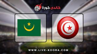 مشاهدة مباراة تونس وموريتانيا اليوم الجمعة 06-09-2019 في مباراة ودية