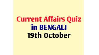 current affairs mock test in Bengali 18th October