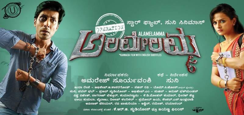 Operation Alamelamma Kannada Movie