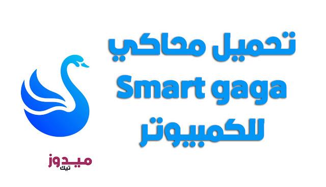 تحميل محاكي Smart gaga للكمبيوتر اخر  اصدار