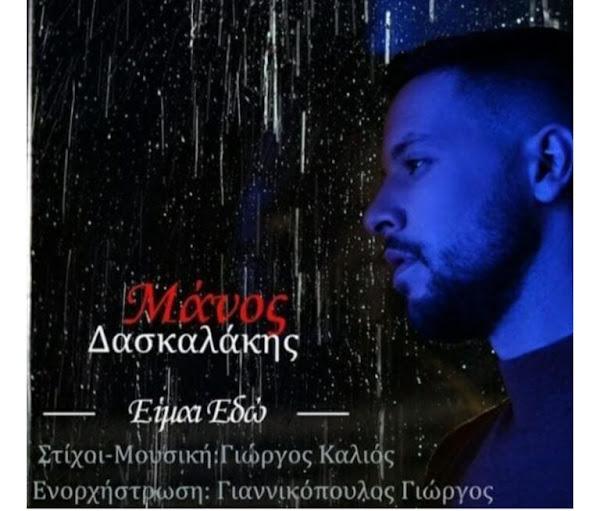 Ο Μάνος Δασκαλάκης μας παρουσιάζει το πρώτο του τραγούδι με τίτλο «Είμαι Εδώ»