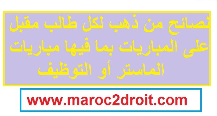 Photo of نصائح من ذهب لكل طالب مقبل على مباريات بما فيها مباريات الماستر أو التوظيف