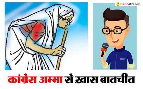 congress , satire on congress, political satire, funny interview, कांग्रेस पर व्यंग्य, कांग्रेस पर जोक्स, jokes on congress, राजनीतिक व्यंग्य
