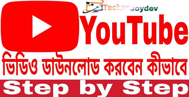 YouTube  ভিডিও ডাউনলোড করুন  খুব সহজ উপায়ে