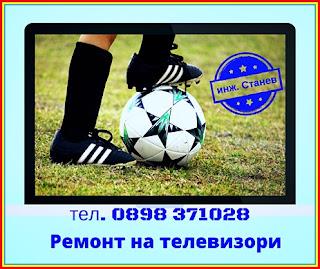 техник, ремонт на телевизори, ремонт на телевизори по домовете, ремонт на телевизори в София, Световно първенство по футбол в Русия, екран, телевизор,