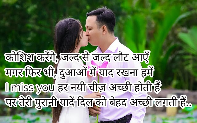 miss you status hindi shayari for whatsapp love