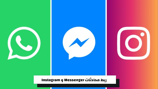 ربط محادثات Messenger و Instagram