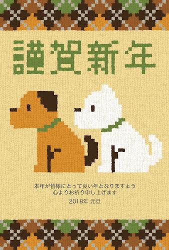 並んだ犬の編み物デザインの年賀状(戌年)