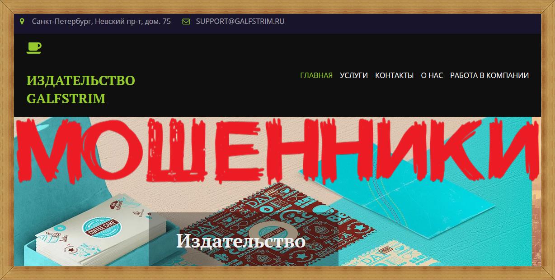Издательство GALFSTRIM galfstrim.ru – отзывы, лохотрон! Наборщик текста