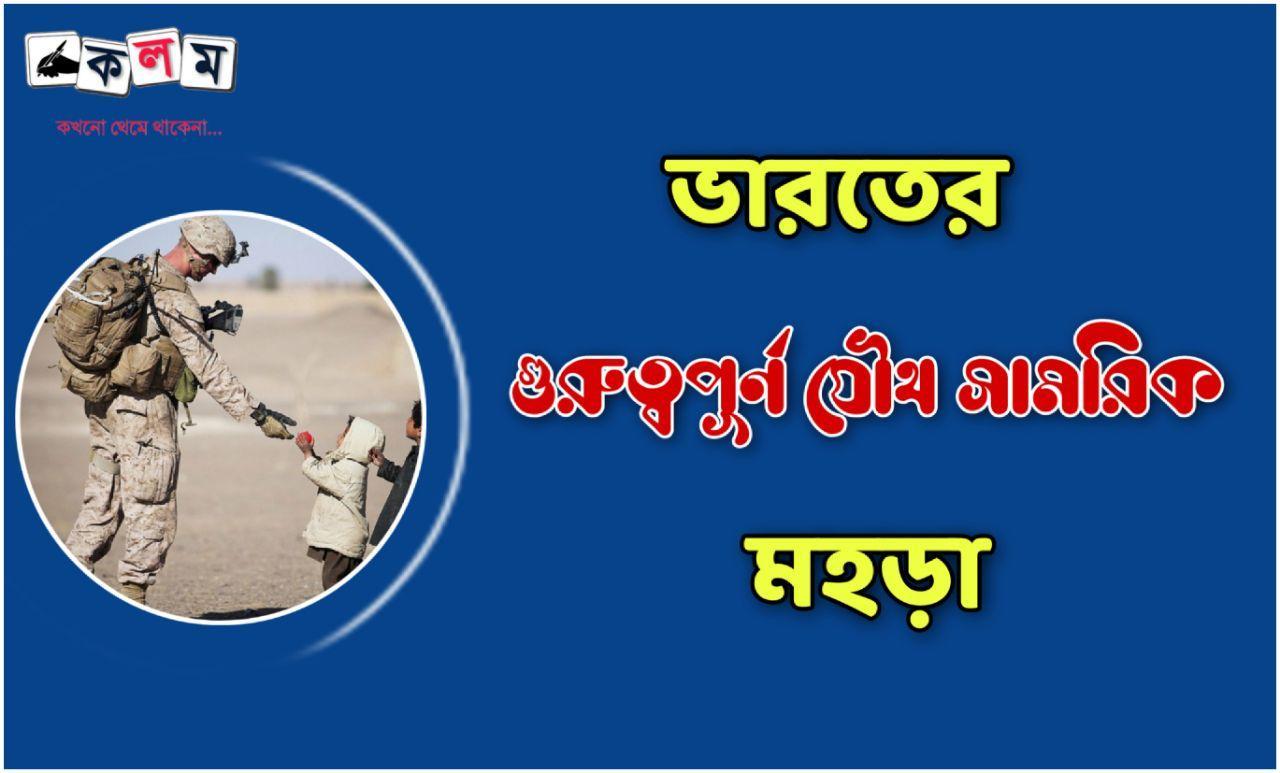 ভারতের গুরুত্বপূর্ণ যৌথ সামরিক মহড়া 2019 তালিকা PDF - List of Joint Military Exercises of India 2019 PDF in Bengali