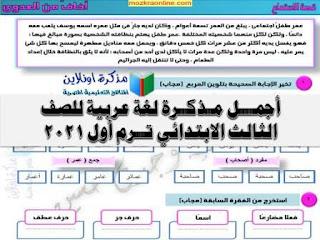 مذكرة لغة عربية للصف الثالث الابتدائي ترم أول 2021 المنهج الجديد