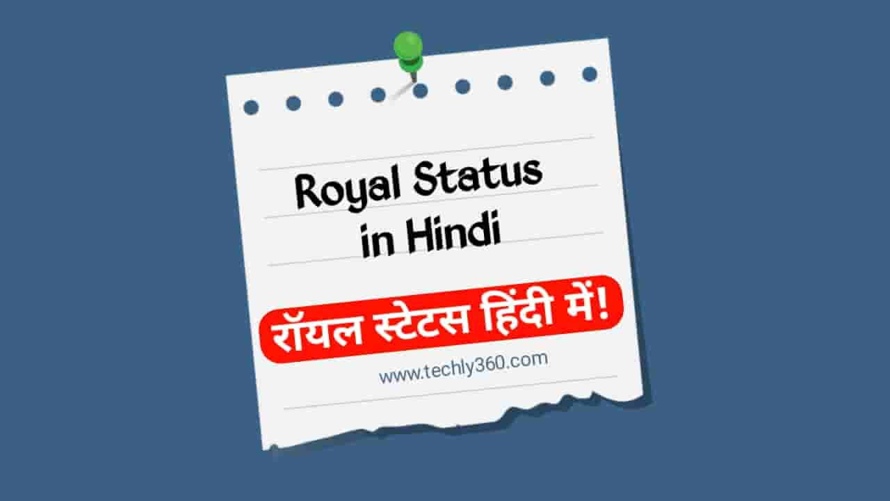Royal Status in Hindi