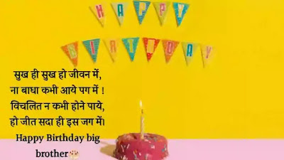 happy birthday wishes for brother in hindi english