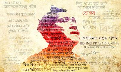 Bishnu Prasad Rabha Assamese Photo