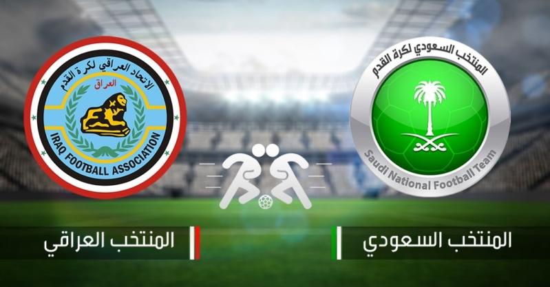 نتيجة مباراة السعودية والعراق 1-0 اليوم الثلاثاء 28/3/2017 فى تصفيات كأس العالم