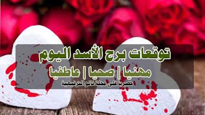 برج الأسد اليوم 5-3-2020 عاطفيا | برج الأسد الخميس 5 مارس 2020 صحيا | برج الأسد 5\3\2020 مهنيا