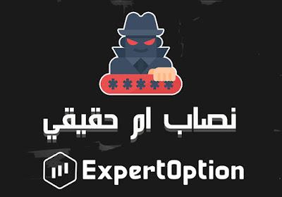 نصب واحتيال Expert Option