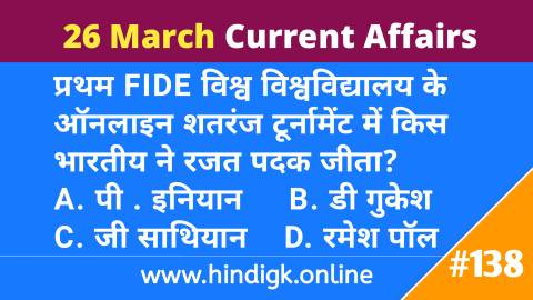 26 March  2021 Current Affairs In Hindi