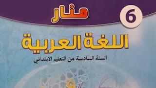 جذاذات منار اللغة العربية الوحدة الثالثة الأسبوع الأول المستوى السادس ابتدائي