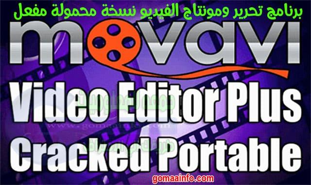 برنامج تحرير ومونتاج الفيديو نسخة محمولة ومفعلة | Movavi Video Editor Plus Portable