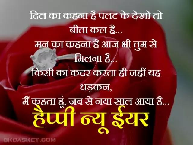 Romantic Happy New Year Shayari For Girlfriend   Happy New Year Love Shayari & Romantic Images