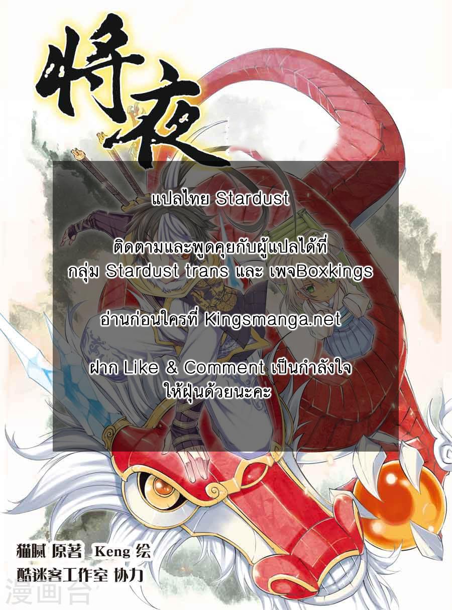 อ่านการ์ตูน Jiang Ye 49 ภาพที่ 26