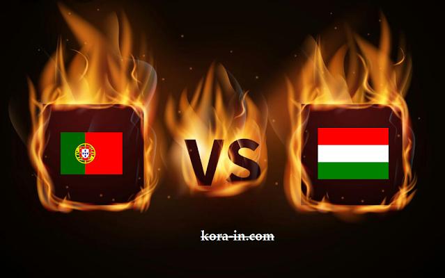 يلا شوت مشاهدة مباراة المجر والبرتغال بث مباشر كورة اون لاي لايف اليوم 15-06-2021 يورو 2020